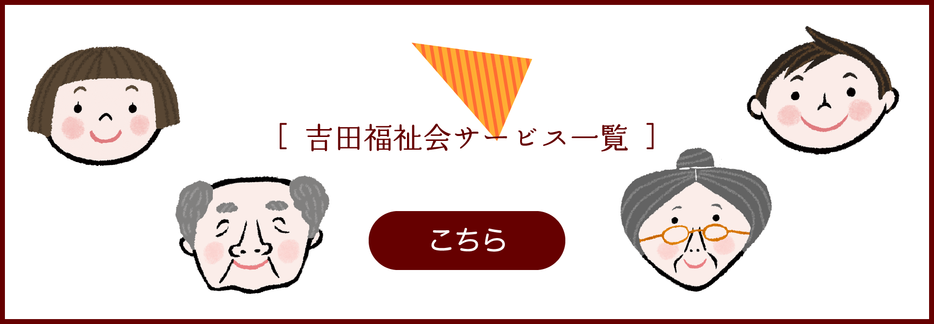 吉田福祉会サービス一覧