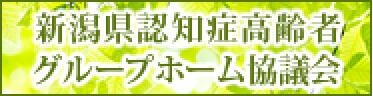 新潟県認知症高齢者グループホーム協議会