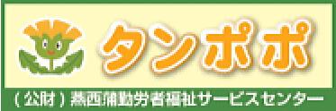 (公財)燕西蒲勤労者福祉サービスセンター タンポポ