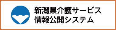吉田福祉会情報公開